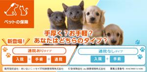 ペット保険取扱代理店:㈱東京プロパティサービス