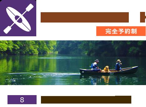 カヌー・カヤック体験