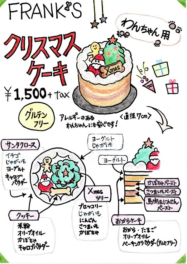 FRNKSクリスマスケーキ詳細