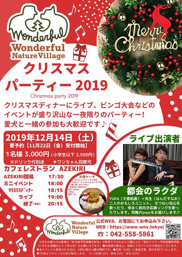 2019クリスマスパーティーポスター
