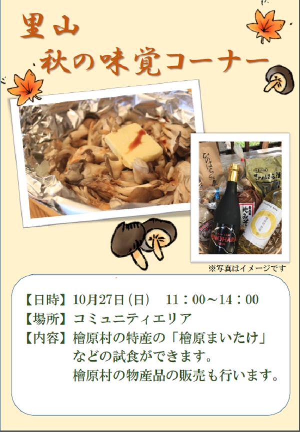 2019里山ポスター画像