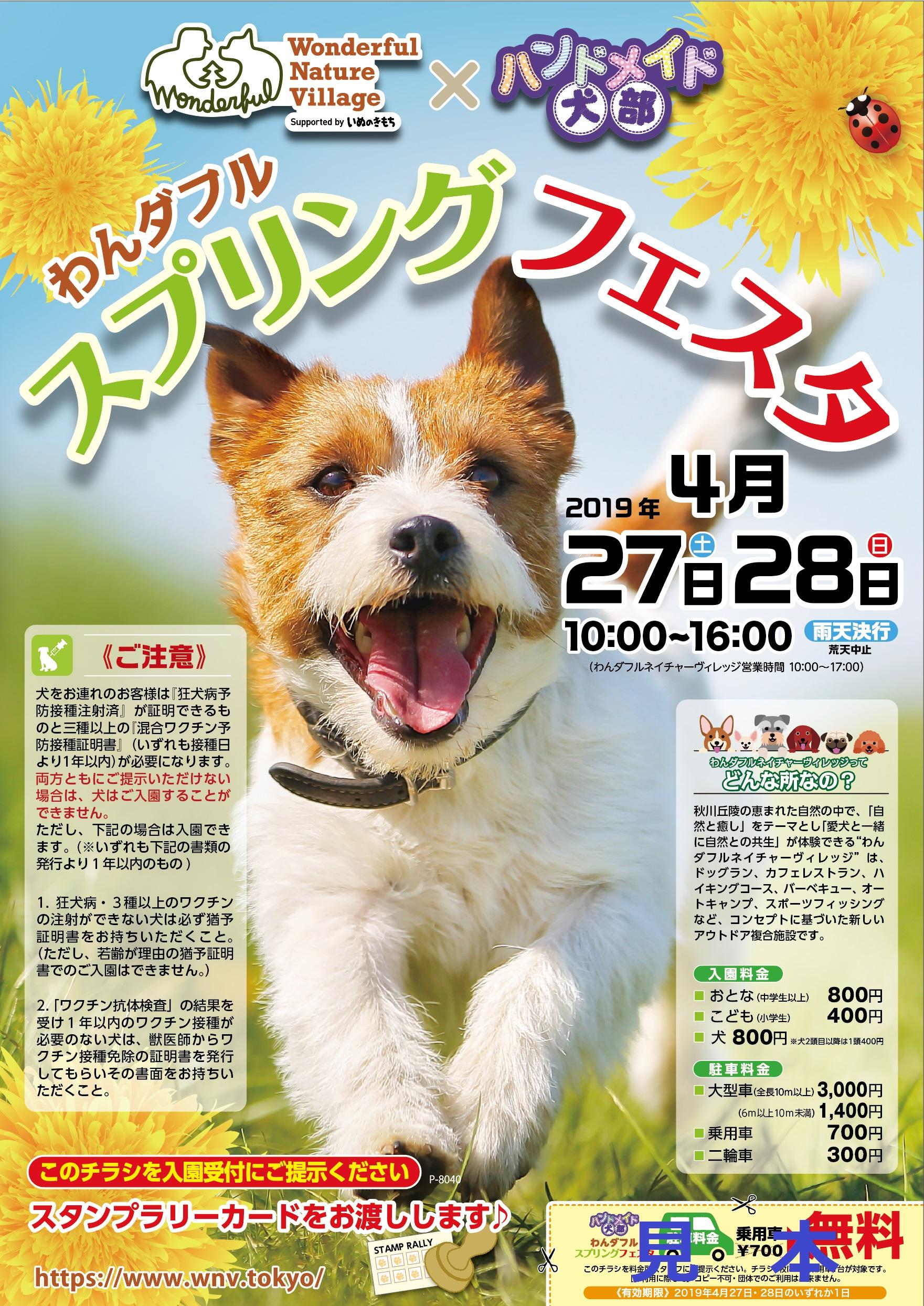 dog_201901_r3-1
